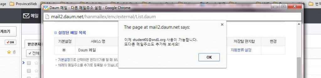 Daum-Mail-04