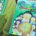 "<!--:en-->Publication of ""Community of Love"", Incheon, Korea<!--:--><!--:de-->Veröffentlichung von ""Gemeinschaft der Liebe"", Incheon, Korea<!--:--><!--:pt-->Publicação do Livro ""Comunidade de Amor"", Incheon, Korea<!--:--><!--:ko-->평화의 모후 관구, 어린이 첫영성체 교재 발간 기념 미사<!--:-->"