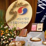 A grain into living bread, Incheon, South Korea